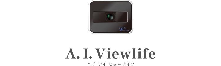 A. I. Viewlife(エイ アイ ビューライフ)