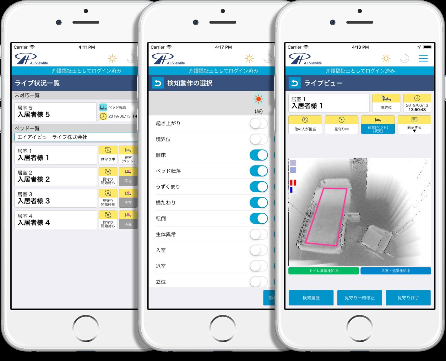 エーアイビューライフのiOSデバイス向けモバイル端末アプリケーション画面